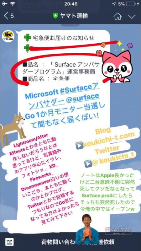 #Surfaceアンバサダー Surface Go1か月モニター当選!今日届くのでLightroomとか写真関連アプリ試す予定!