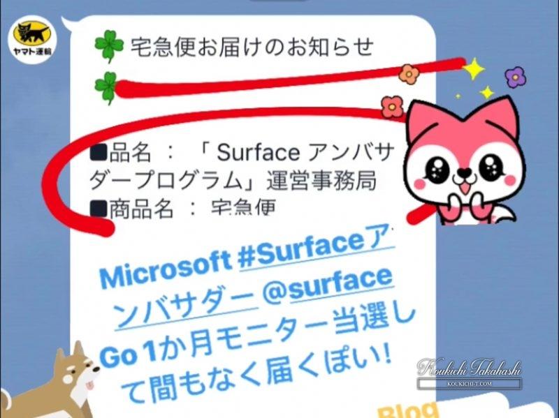#Surfaceアンバサダー Surface Go1か月モニター当選!今日届くのでLightroomとか写真関連アプリ試す予定!Surface Goレビュー