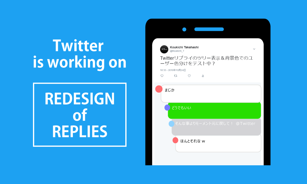 twttr▶︎ツイッターiOS/Webでリプライのツリー表示テスト中。Twitter新機能 最新情報 2020年5月