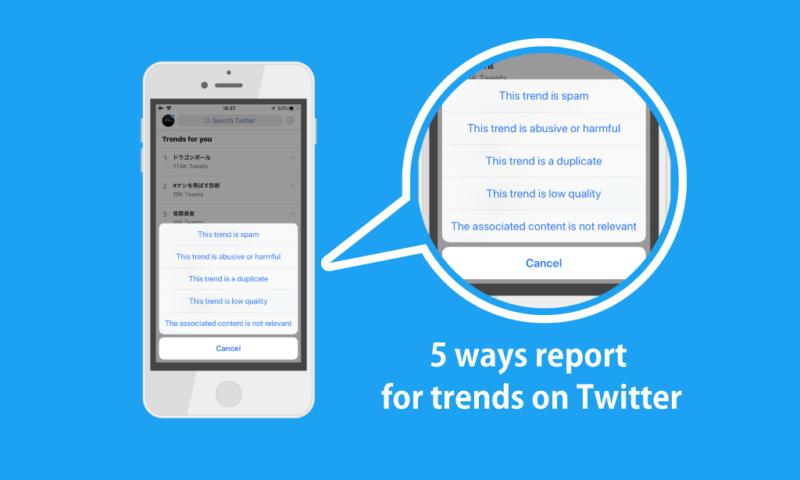 Twitter「トレンドをスパム通報」追加!5種類の項目から選んで違反報告可能に!Twitter新機能アップデート最新ニュース速報2018