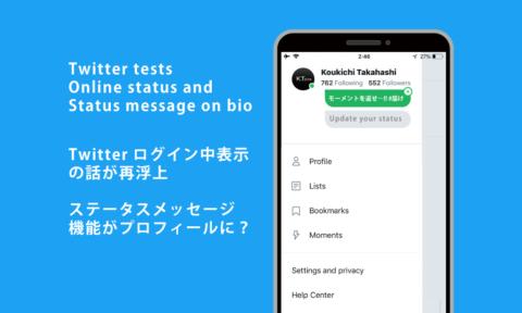 Twitter「ログイン中」表示機能再浮上、プロフに「ステータスメッセージ」みたいなのテスト中!ツイッター新機能アップデート改悪改善 最新情報2018