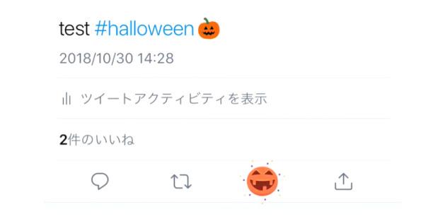 Twitterのいいねボタンがハロウィン仕様に!ハロウィン関連ハッシュタグツイートにいいねでカボチャがアニメーション。ツイッター最新情報2018