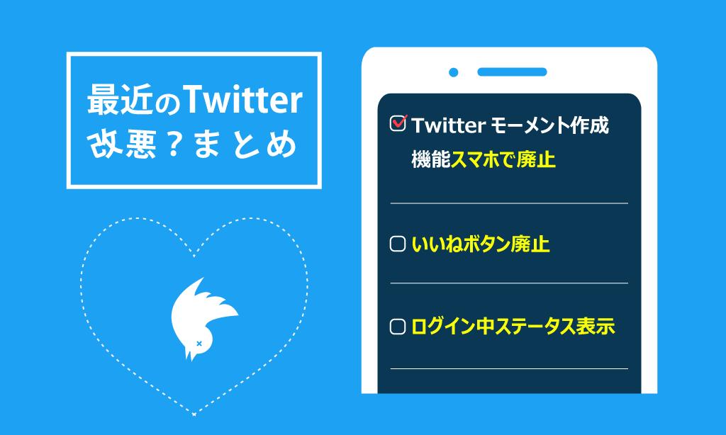 Twitterモーメントの次は「いいねボタン」廃止?ログイン中表示機能の話題も再浮上中。ツイッター新機能アップデート改悪改善 最新情報2018