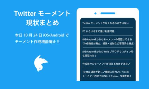 Twitterモーメント現状まとめ。スマホからの利用実質不可に?閲覧のみに?iOS/Androidで作成機能廃止=編集・ツイートの後追加も含むぽい。Twitter最新情報2018