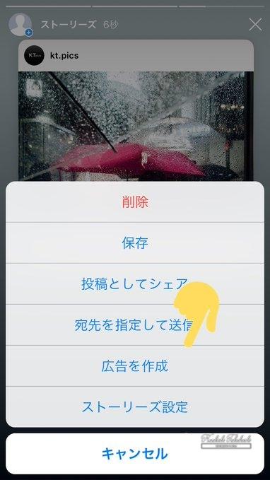 インスタグラムストーリー画面で右下の「もっと見る」をタップすると「広告を作成Promote」が表示