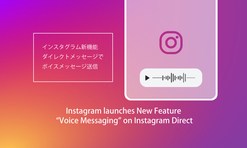"""Instagram launches new feature """"Voice messaging"""" on Direct!Instagram new feature/updates 2018 latest news"""