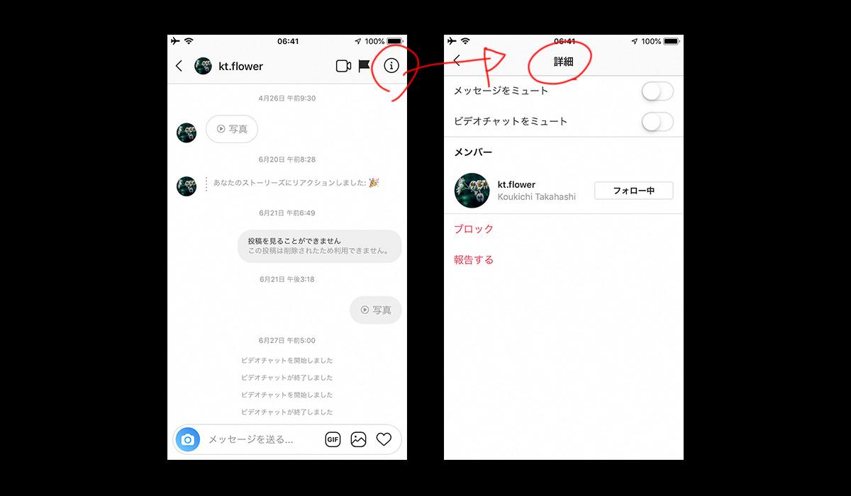 インスタグラムDM画面からミュート設定、フォロー・アンフォロー、ブロック、通報可能に。Instagram新機能アップデート最新情報2018