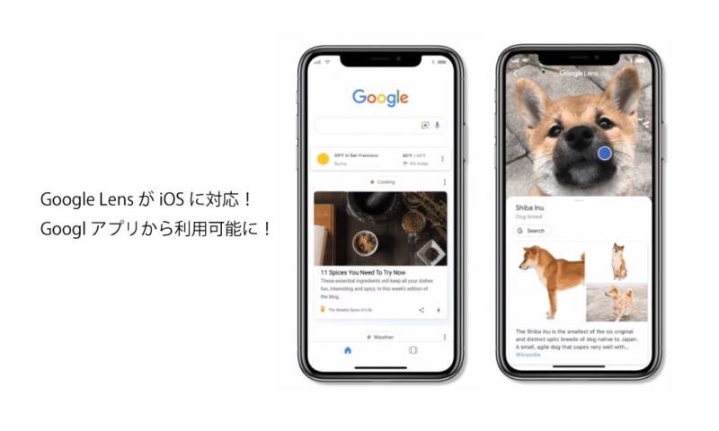 グーグルレンズがiOS Googleアプリで使用可能に!試しに使ってみた。Googleレンズアプリ最新情報2018