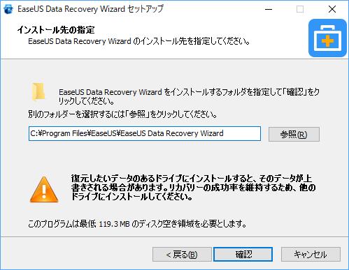 EaseUS Data Recoveryをインストールするフォルダを指定。Windowsの場合、デフォルトだと「Cドライブ:Program」が指定されるんじゃないかと。ここは必要に応じて変更を。