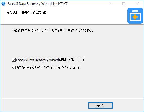 EaseUS Data Recovery無事インストール完了!よし試そう。