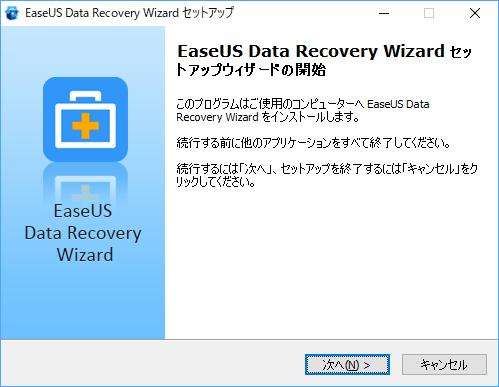 EaseUS Data Recoveryをダウンロードしてインストーラー起動するとこの画面。「次へ」