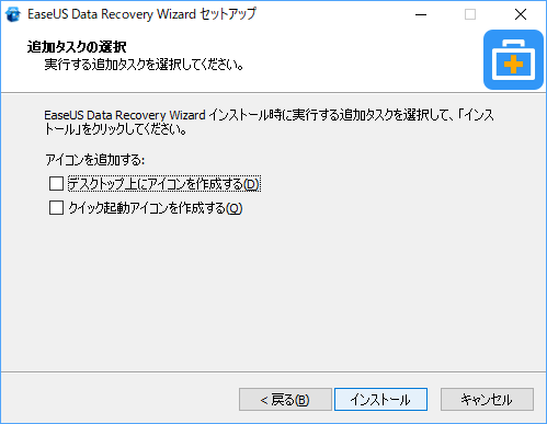 デスクトップにEaseUSのアイコン作成するかとかの確認画面。必要に応じて。