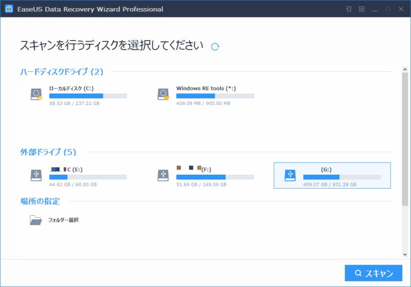 ファイル復旧、データ復元ソフト「EaseUS Data Recovery Wizard」レビュー:Lightroom写真10万枚分のカタログ復活なるか…?!製品レビュー/感想 2018 #PR