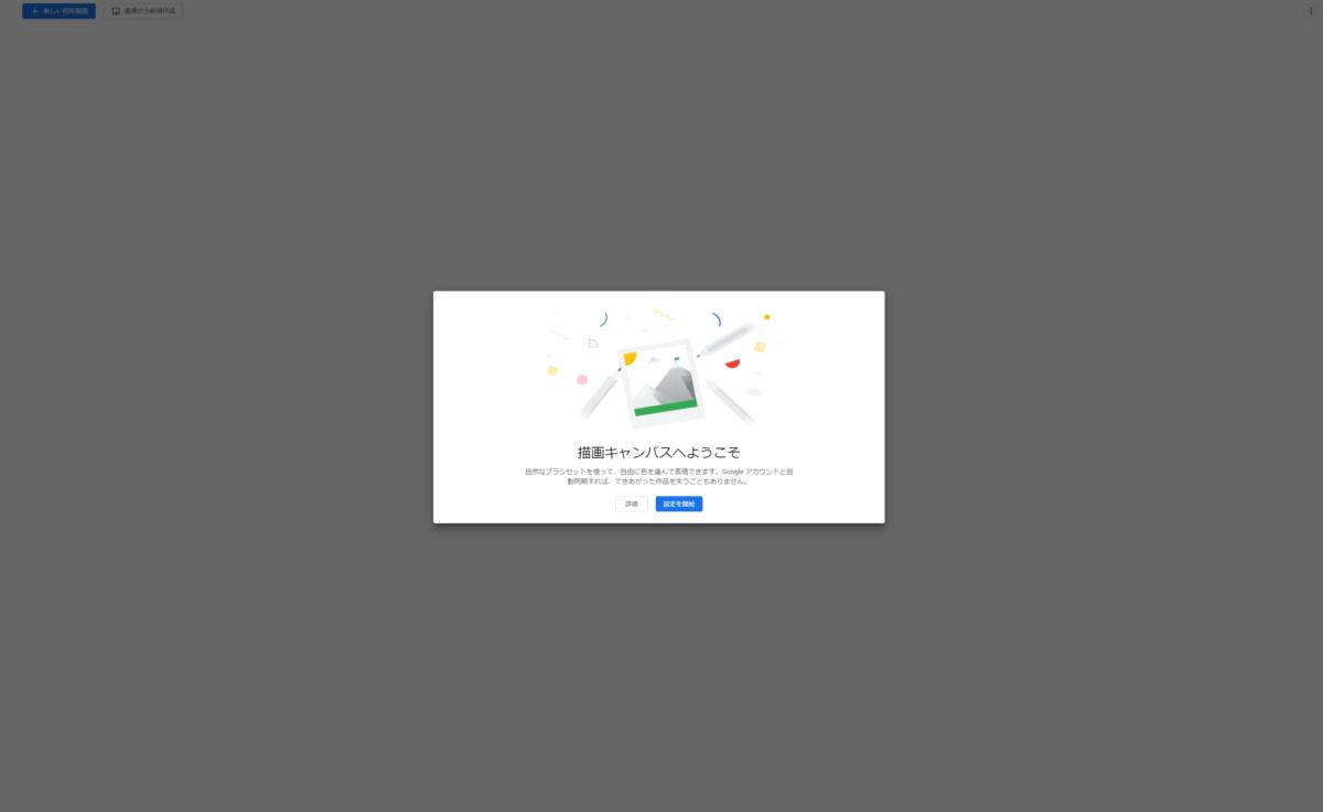 Googleお絵描きアプリ「Canvas」で公園で見かけたきつねを描いてみた!「描画キャンバス」使い方、使用感。グーグル新アプリ:最新情報2018-2019