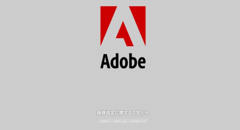 Adobe Creative Cloud値上げ?!アドビが価格改定をアナウンス。2019年2月初旬から。Adobe最新情報2018-2019