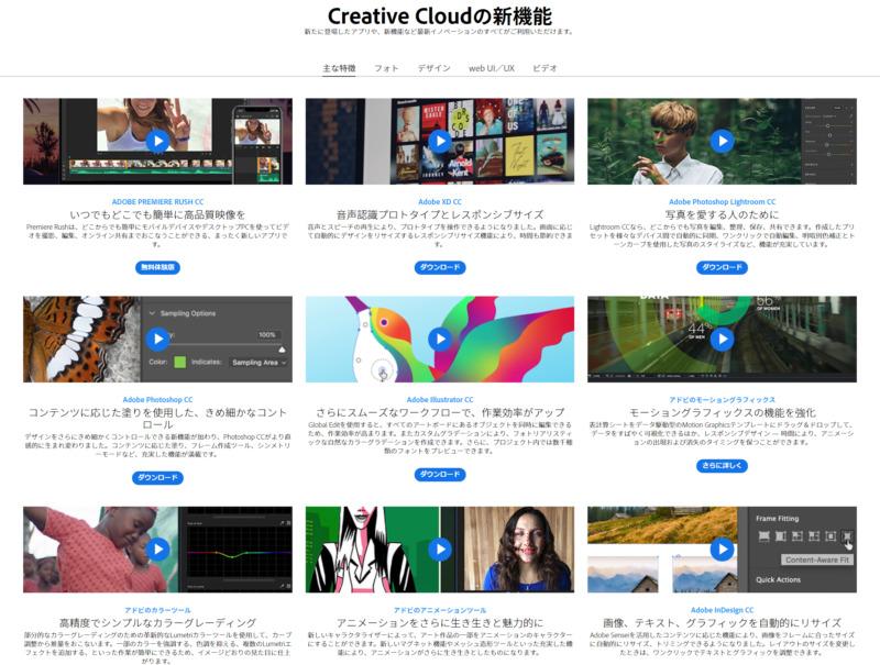 Adobe Creative Cloud値上げ!アドビが価格改定をアナウンス。2019年2月初旬から。コンプリートプラン700円値上げ。5680円(税別)で確定!Adobe最新情報2018-2019