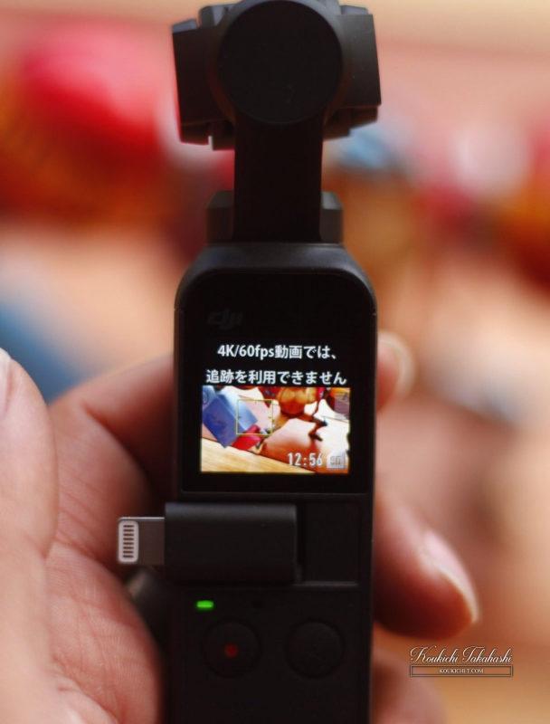 Osmo Pocket 4k動画は追従機能非対応(フェイストラッキング/アクティブトラック)。DJIオズモポケットの疑問/感想/レビュー