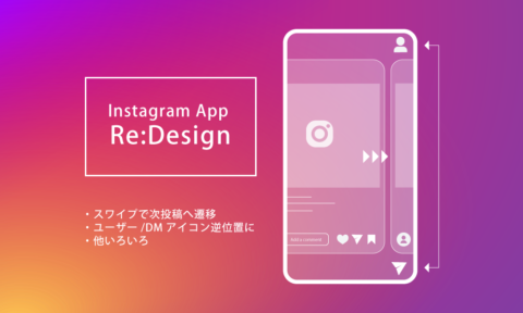 Instagram Redesign App.swipe to next post/profile UI/UX change/etc...Instagram New features/Upadates/Changes latest news 2018