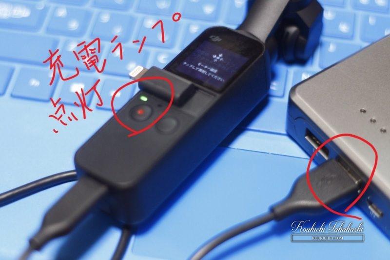 Osmo Pocketモバイルバッテリーで充電できる?充電中は撮影可能?DJI Osmo Pocketレビュー/Q&A/