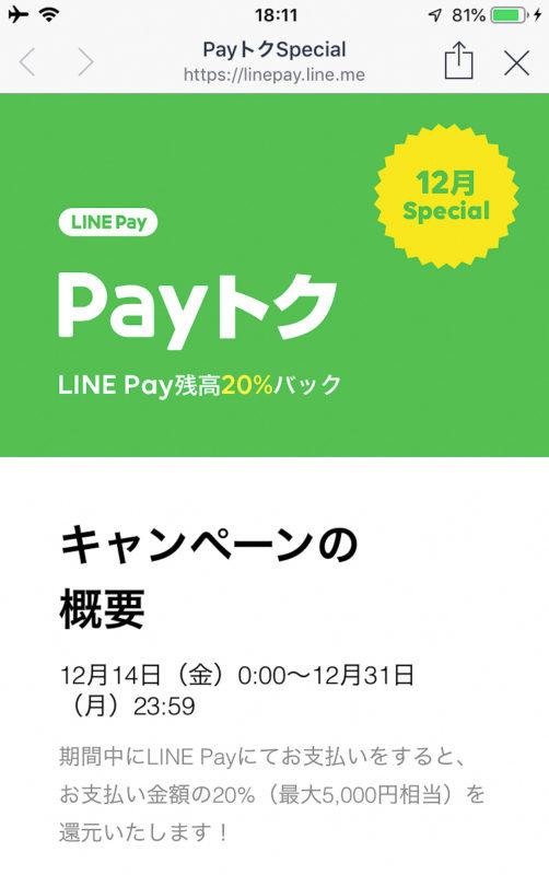 PayPay対策?!LINE Pay 20%還元キャンペーン開始!打ち切り無しオンラインショップも対象。LINEアプリ最新情報2018-2019 (3)