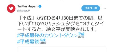Twitterに「平成2018」絵文字登場! #平成最後 #平成最後のカウントダウン をつけてツイートで反映。期間限定4月30日まで。ツイッター新機能アップデート最新情報2018-2019