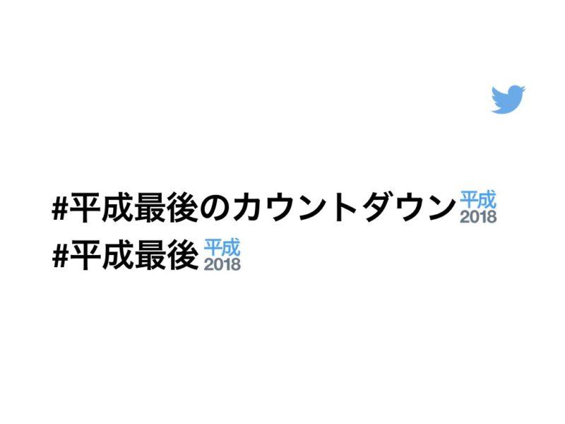 Twitterに「平成2018」絵文字登場! #平成最後 / #平成最後のカウントダウン ツイートで反映。期間限定4月30日まで。年末のお題も。ツイッター新機能/アップデート最新情報2018-2019