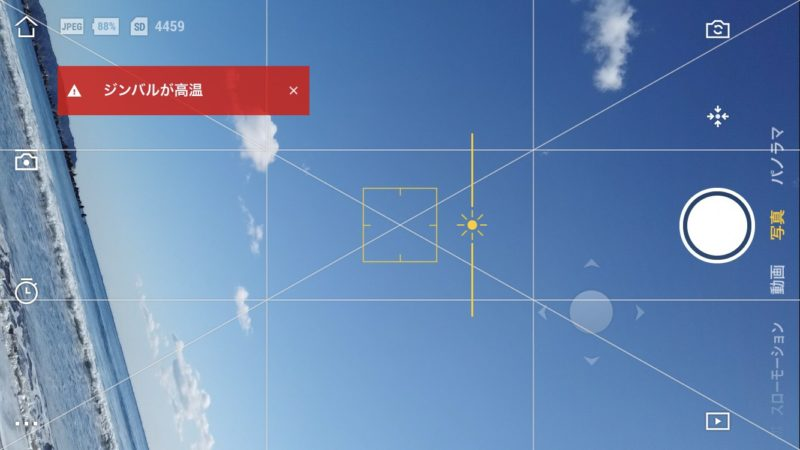 DJI Osmo Pocket警告メッセージ「ジンバルが高温」の謎