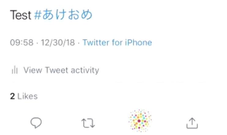 Twitter「打ち上げ花火」限定いいねアニメーション開始! #あけおめ ツイートにいいねで花火が上がる!ツイッター新機能・アップデート・最新ニュース速報2018-2019