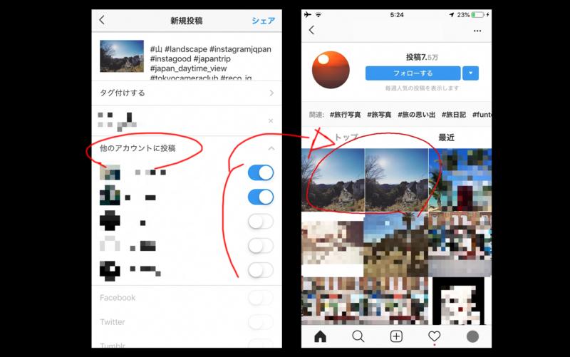 インスタグラム複数アカウントで同時ポストが可能に!「他のアカウントに投稿」一括投稿新機能が実装開始!Instagram新機能・アップデート最新ニュース速報2019