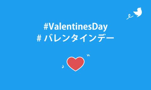 ツイッターがバレンタインに備えていいねアニメーション準備中? #あけおめ 打ち上げ花火、感謝祭、ハロウィンに続き。Twitter新機能アップデート最新情報2019