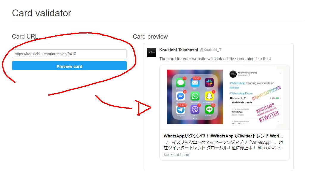 差し替えた最新のアイキャッチ画像がツイートに反映しない!の解決方法、即表示させるやり方手順.Twitter豆知識、裏技、小ネタ、活用術2019