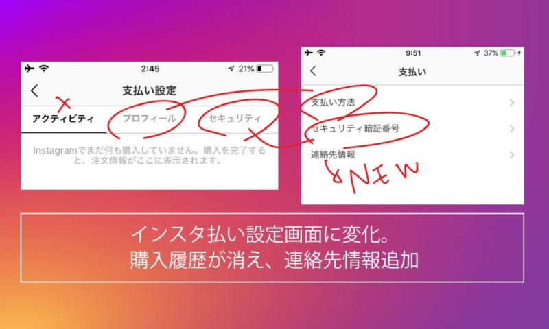 消えた購入履歴「インスタ払い」支払い設定画面のUI変更。「連絡先情報」が追加。Instagram新機能・アップデート続報2019