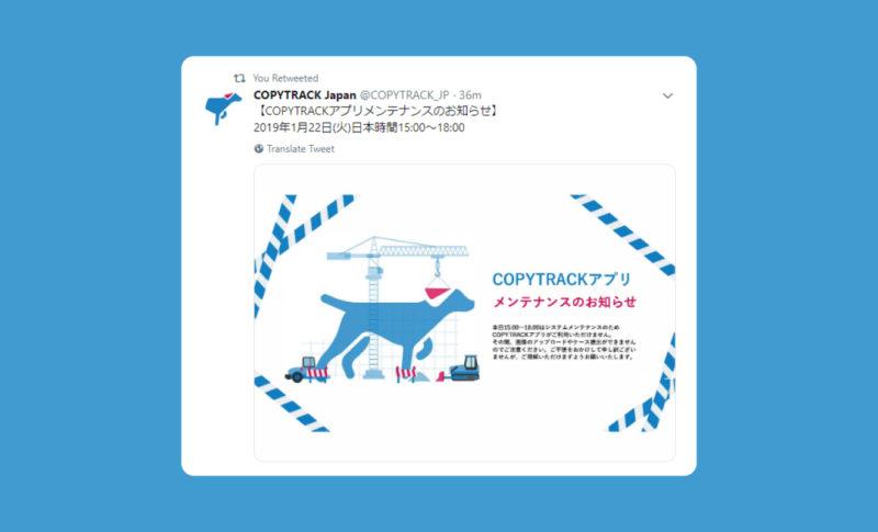画像盗難不正使用請求代行サービス「COPYTRACK」が本日1月22日15時~メンテナンス。コピートラック写真関連 最新ニュース速報2019