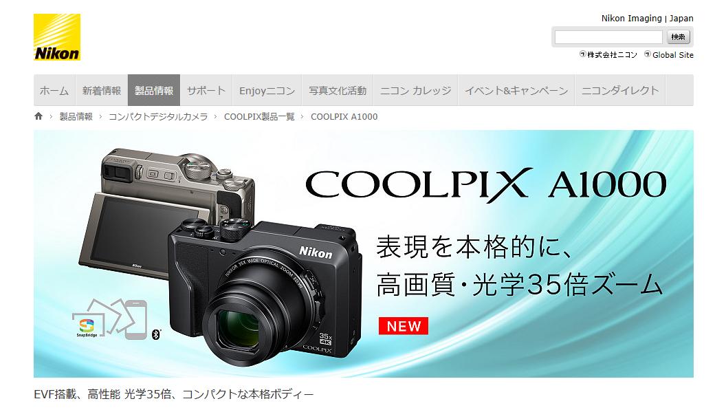 COOLPIX A1000 価格比較最安値予約。2月6日予約開始!ニコン光学35倍ズーム高画質コンデジ。カメラ最新情報2019