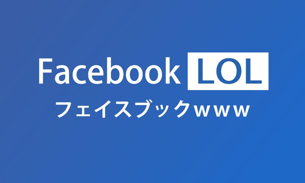 Facebook「Lasso」の次は「LOL」?FB嫌いな若者集客にミームフィード(ネタ画像おもしろ動画・GIFなど)をテスト中wフェイスブック新機能新アプリ最新情報2019