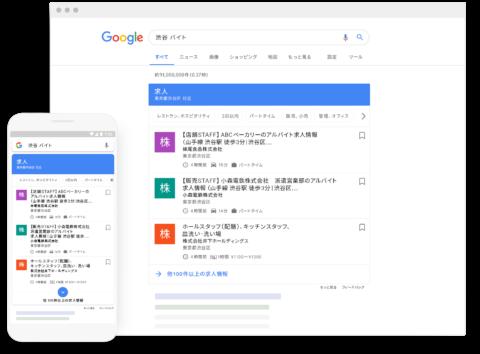 Googleしごと検索サービス開始!求人情報検索が日本国内でも可能に!構造化データ作成で採用情報をクロール、検索結果へ表示が可能。グーグル新機能アップデート最新情報2019