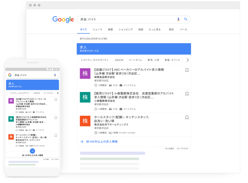 Googleしごと検索サービス開始!求人情報検索が日本国内でも可能に!構造化データ作成で採用情報をクロール、検索結果へ表示が可能。グーグル新機能/アップデート最新情報2019