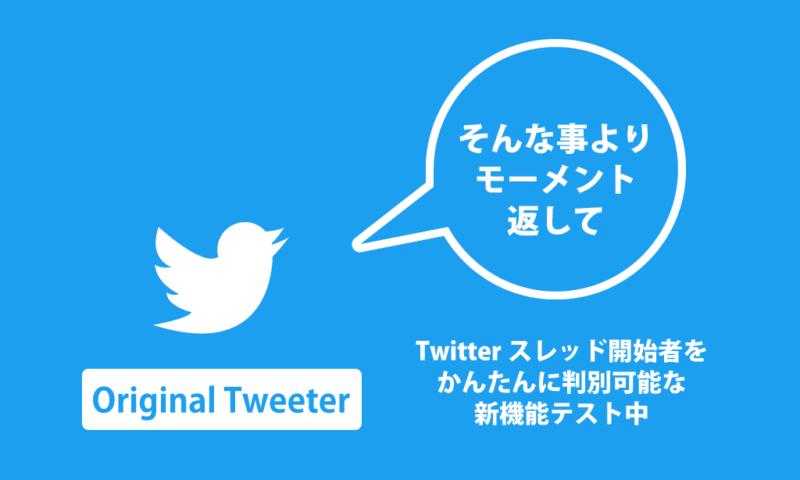 Twitterスレッド開始者がすぐ判別できる「Original Tweeter」タグ表示機能テスト中!(リプライ欄の会話開始者)ツイッター新機能アップデート最新情報2019