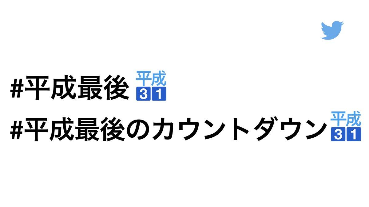 ツイッターアップデート最新情報2018-2019 Twitter #平成最後 #平成最後のカウントダウン 絵文字を「平成2018」から「平成31」に変更!ツイッターアップデート最新情報2018-2019