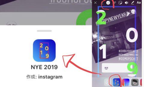 インスタストーリーズに新年2019フェイスフィルター登場!セルフィー以外でも画像加工として使える!