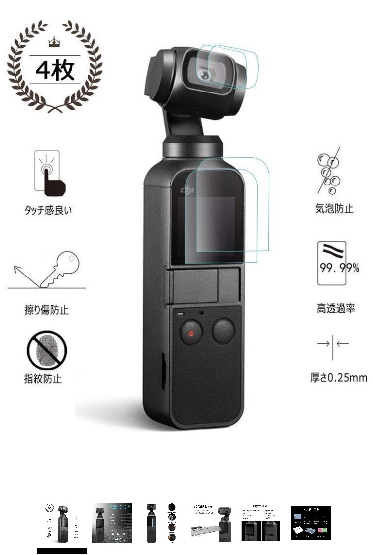 DJI OSMO POCKET フィルム レンズ 保護フィルム 高透過率 HD画面 極薄 PET素材 全方向保護 耐指紋 汚れ対策 カメラ保護フィルム