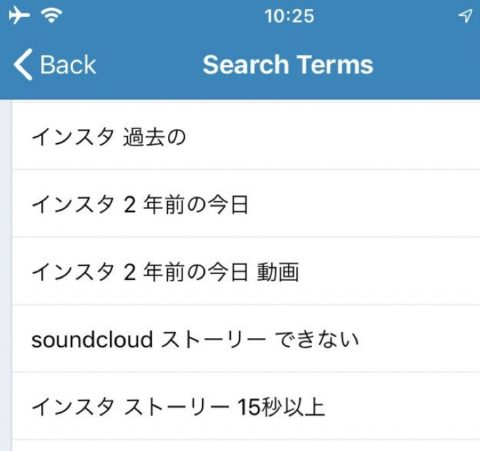Instagram「過去の、◯年前の今日」「ストーリー動画15秒以上」「SoundCloudインスタストーリーズにシェア」インスタの疑問/謎/Q&A