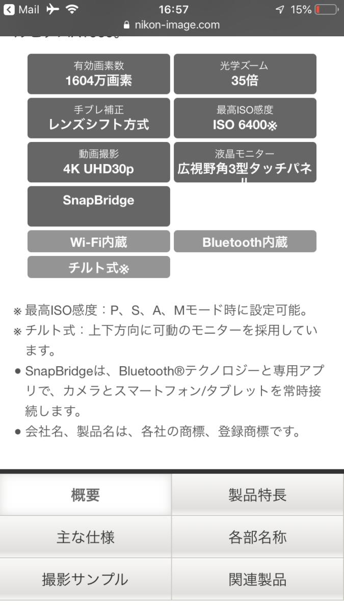 Nikon will be pre-order starts COOLPIX A1000 at Feb 06 , 2019!Nikon camera latest news 2019