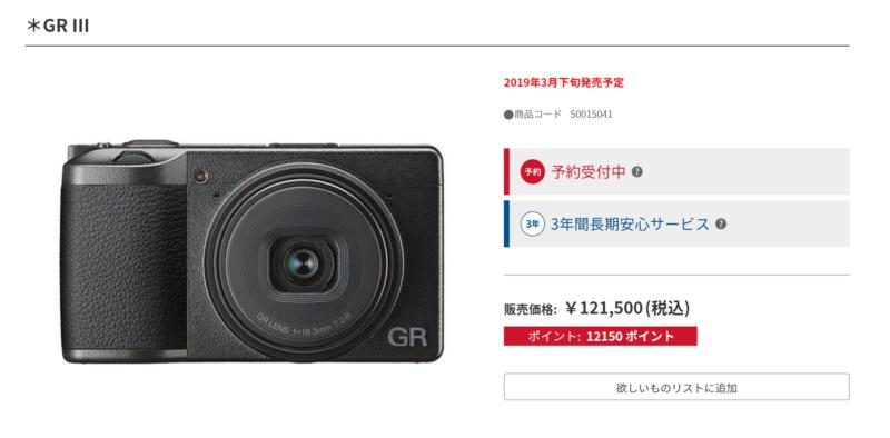 速報!Ricoh GR Ⅲ予約開始!価格は121,500円。3月下旬発売!公式ストアで予約開始済み。Ricoh GR最新情報2019