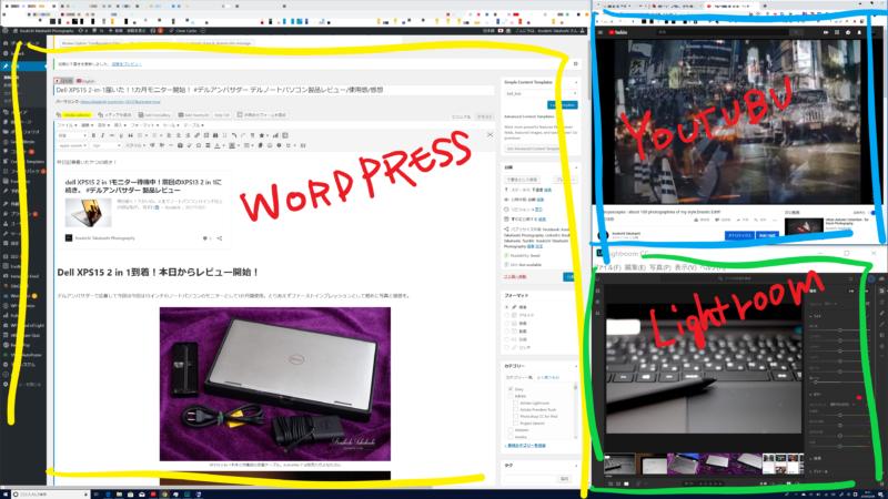 4k 15インチディスプレイは広い!使いやすい!デルノートパソコンXPS15 2 in 1製品実機レビュー