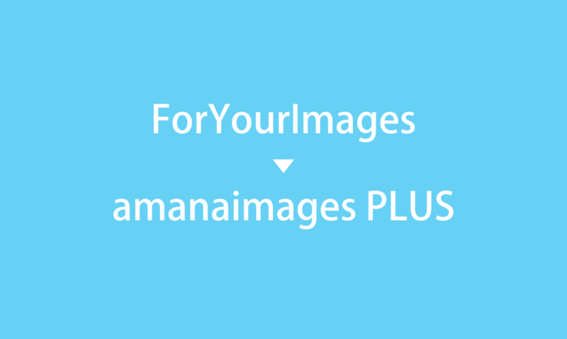 amanaimages PLUS登場!ForYourImagesからサービス名変更。2月中予定。ストックフォト最新ニュース速報2019