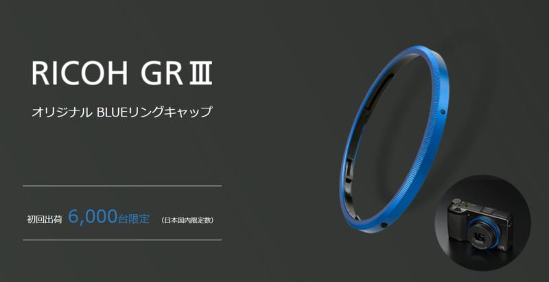 GRⅢ発売特典オリジナル BLUEリングキャップ