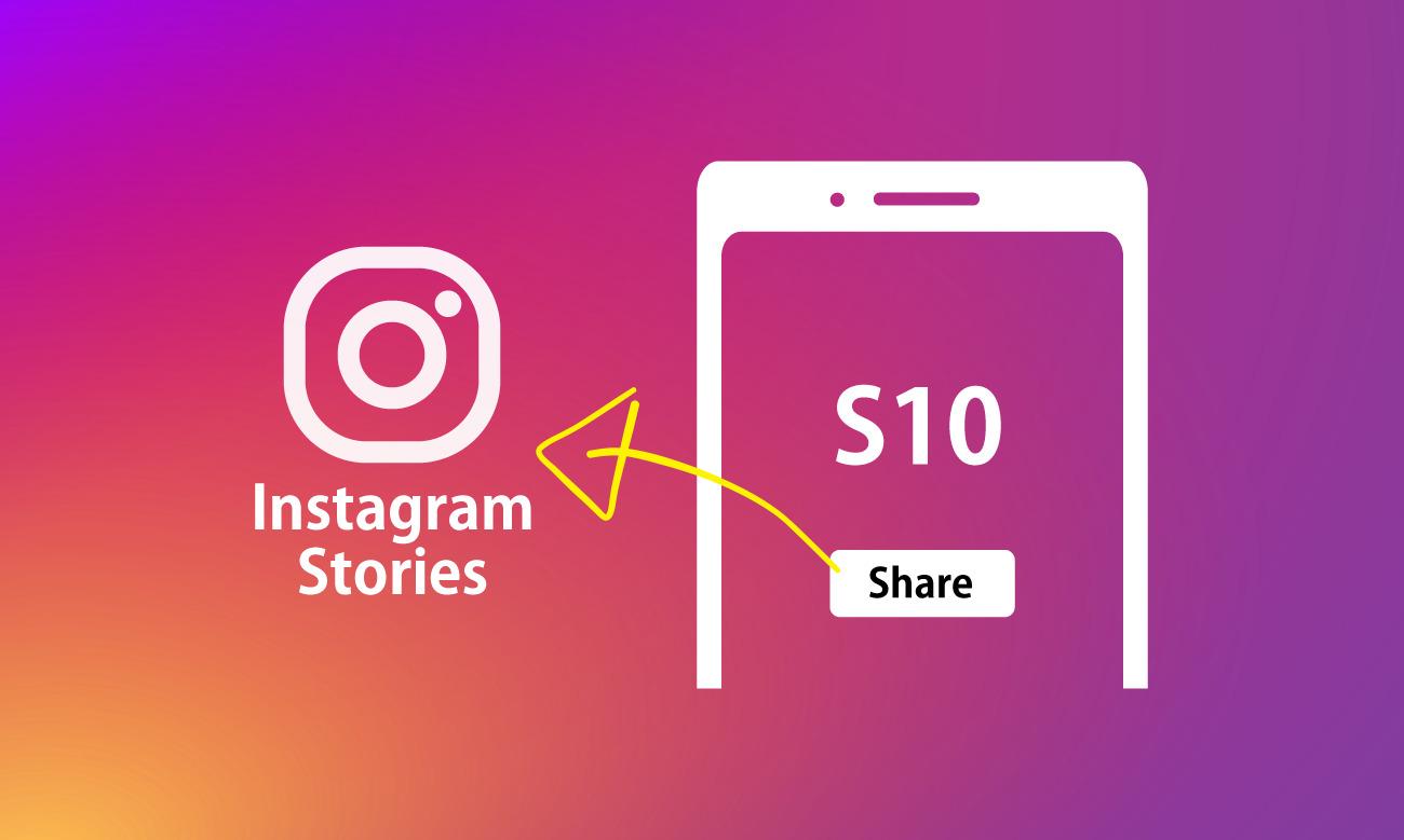 本日発表のSamsung Galaxy S10 インスタグラムストリーズに写真/動画シェア機能搭載?Instagram関連最新情報2019