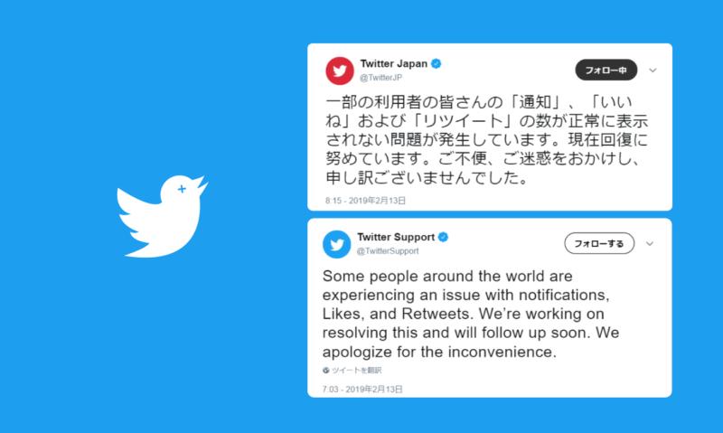 Twitterいいね、リツイート数表示がおかしい問題、修正対応中と公式アナウンス。ツイッター不具合・障害最新情報2019