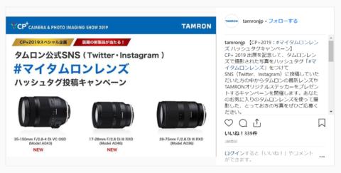 Tamronレンズが当たる! #マイタムロンレンズ をつけてTwitterInstagramに写真投稿。写真コンテスト・キャンペーン最新情報2019